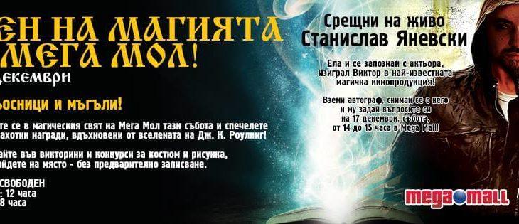 Stanislav Yanevski (aka Viktor Krum) met with Harry Potter fans